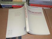 中国特色社会主义研究丛书:全面建设小康社会的目标体系(16开2008年1版1印