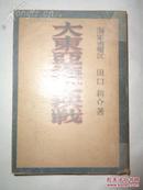 """珍本 1942年出版 【大东亚海上决战】 昭和十七年 """"很多民国时期日本各种各样战舰 轰炸机 照片 和 各种日本战舰舰队 资料"""