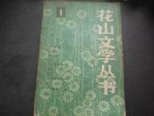 花山文学丛书(一)