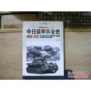 钢铁抗战: 中日装甲兵全史 1918-1937