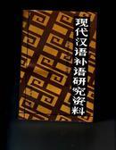 现代汉语补语研究资料