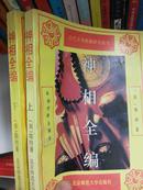 古代方术典籍研究丛书--【神相全编(上、下册)】