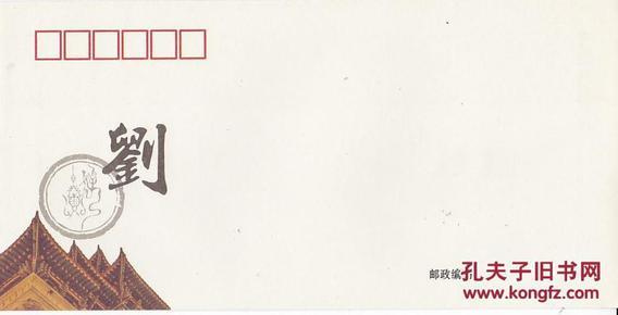 刘氏美术信封