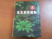 东北药用植物 硬精装+书衣  一版一印 1000册 多图