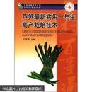 芦笋最新实用一年生高产栽培技术