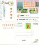 1998年(虎年)贺年有奖邮资明信片-中国银行山东省乐陵支行