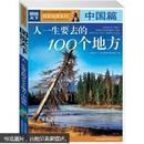 图说天下·国家地理系列:人一生要去的100个地方:中国篇