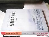 西藏教育研究(作者吴德刚签名)