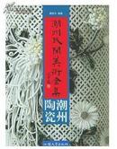正版图书  潮州民间美术全集--潮州陶瓷(精)/杨坚平