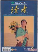 【读者】2008年1月b   正版现货