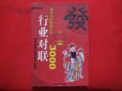 中国民族文化精粹【珍藏本】:行业对联3000