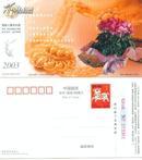 2003年(羊年)贺年有奖邮资明信片-花卉
