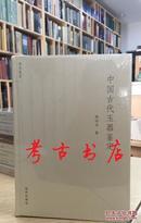 考古书店 正版 中国古代玉器鉴定(精)