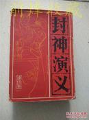 封神演义 (连环画)15册全 直角库存书