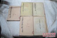 中国历代哲学文选;先秦编上下,两汉随唐上下,宋元明编五册合售