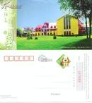 2006年(狗年)贺年有奖邮资明信片-哈尔滨太阳岛之春(20-1)