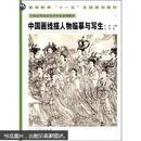 中国画线描人物临摹与写生