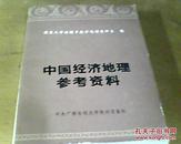 中国经济地理参考资料【南京大学地理系经济地理教研编】