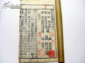 (宋)刊 (明) 修本;春秋左传 (32)      # 360