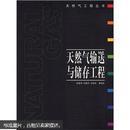 天然气工程丛书:天然气输送与储存工程
