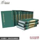 中国家谱资料(全十八册)