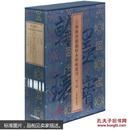 翰墨瑰宝上海图书馆藏珍本碑帖丛刊(第3辑)