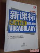 新课标英语词汇3500+1500-高中版 9787560295251