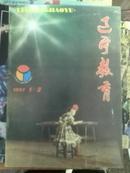 《辽宁教育》1997年第1--2期合刊。创刊25周年纪念。有1997年历
