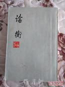 【竖排版】《论衡》王充著 上海人民出版社1974年一版一印