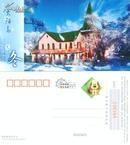 2006年(狗年)贺年有奖邮资明信片-哈尔滨太阳岛之冬(20-20)
