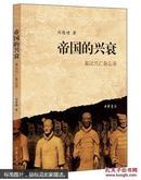 帝国的兴衰:秦汉兴亡备忘录