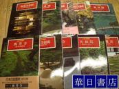 全10册 /全初版/ 日本的庭园美 /集英社  品好 包邮