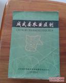 成武县农业区划