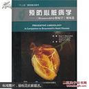 预防心脏病学:Braunwald心脏病学姊妹篇(E)