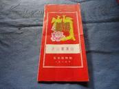 1983年东方歌舞团出访前演出节目单