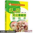 菇菌无公害栽培新技术