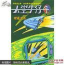 太空牛仔丛书(4):彗星之王(彩图版)
