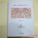 中国前期文化:心理研究.。