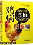 鸡病鉴别诊断图谱与安全用药