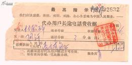 邮电电信单据---1970年黑龙江革命委员会毛主席语录电话费数据