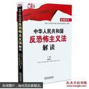 中华人民共和国反恐怖主义法解读。现货