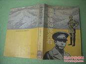 《张学良和蒋介石》