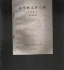 高中语文第三册补充练习(附参考答案)