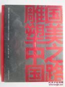 国美之路雕塑中国  中国美术学院雕塑系85年历史文献集  全新未拆封