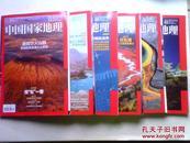 中国国家地理2015(3.5.9.11.12)六本合售
