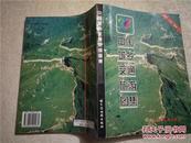 中国城乡交通旅游图集