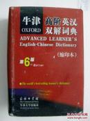 现货 牛津高阶英汉双解词典(缩印本)(第6版)