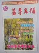 益寿文摘2003  1