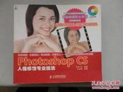 Photoshop CS人像修饰专业技法(无盘)