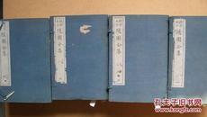 民国戊午年文明书局印《随园全集》线装四涵64册全